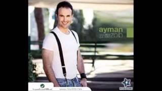 ايمن زبيب بحبك والله 2009-[www.flvto.com].avi