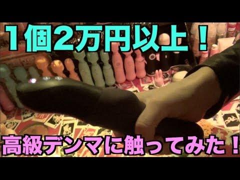 【1個2万円以上】超高級バイブ触ってみた!【たいぽんセカンド ...