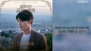 양다일(Yang Dail)-I'm Here(가사)/알함브라 궁전의 추억 OST Part 5