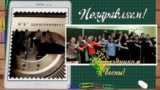 """Богородская гимназия. Ногинск. Поздравление для учителей с 8 марта от 8 """"Б"""" класса"""