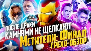 """Грехо-Обзор """"Мстители: Финал"""""""