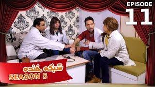 Shabake Khanda - Season 5 - Episode 11