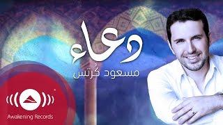 Mesut Kurtis - Du'a | مسعود كُرتِس - دعاء (Lyrics) - YouTube