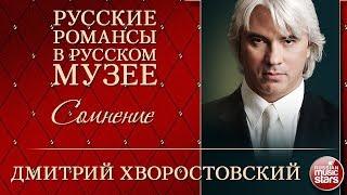 ДМИТРИЙ ХВОРОСТОВСКИЙ ❂ СОМНЕНИЕ ❂ РУССКИЕ РОМАНСЫ В РУССКОМ МУЗЕЕ ❂