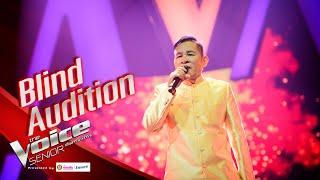 อาแอ๋ - คาถามหานิยม - Blind Auditions - The Voice Senior Thailand - 17 Feb 2020