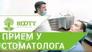 Осмотр у стоматолога. 🗣 Консультация и осмотр у стоматолога. ROOTT.  12+