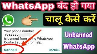 WhatsApp बंद हो गया फिर से कैसे खोलें || WhatsApp band ho gaya chalu kaise kare