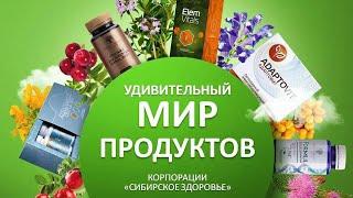 """Пробую продукцию """"Сибирское здоровье""""."""