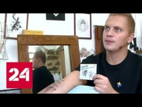 Все на продажу: студент из Екатеринбурга выставил на торги собственную кожу - Россия 24