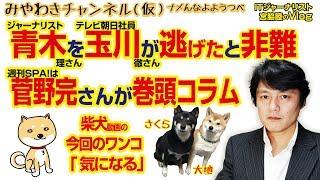 菅野完さんが巻頭コラムの週刊SPA!。玉川徹さんが青木理さんを「逃げた」と非難した!みやわきチャンネル(仮)#334