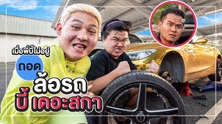 Taking Off the Tire of Bie's Golden Car! (As a Revenge) - When Bie's Away EP.7