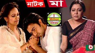 Bangla Natok   MA   Parvin Sultana Diti, Apurbo, Bindu