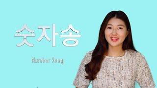 Cute Korean Number Song 숫자송