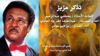 تحميل اغاني الفنان إبراهيم عوض - تذكار عزيز - كامله MP3
