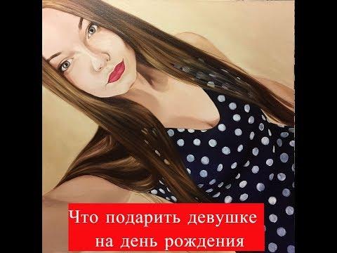 Что подарить девушке на день рождения PortretForYou.ru