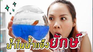 น้ำในน้ำแข็ง ลูกบอลไซส์ยักษ์ ขนมกระจกกินได้!!! | พี่เฟิร์น 108Life ASMR