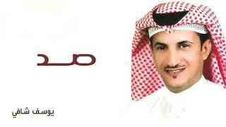 تحميل و مشاهدة يوسف شافي - صد   ألبوم حلم أنساك MP3
