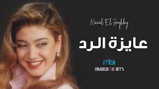 تحميل اغاني نوال الزغبي - عايزة الرد Nawal Al Zoghbi - Ayza El Radd- Clip MP3