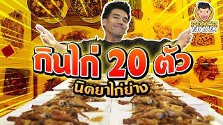 แข่งกินไก่ 20 ตัว!! นิตยาไก่ย่าง EP49 ปี2 | PEACH EAT LAEK