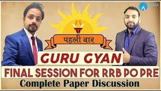 RRB PO | Guru Gyan | Final Session For RRB PO PRE | Complete Paper Discussion | 5 P.M. - 7 P.M.
