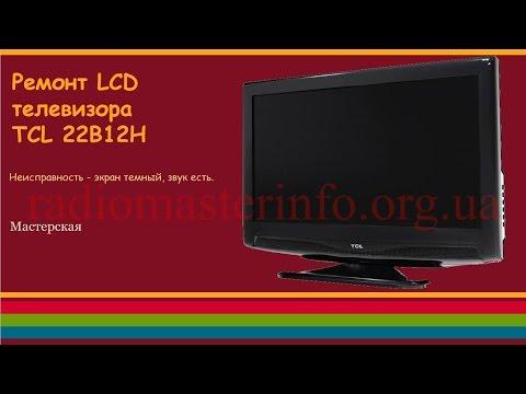 """Ремонт LCD телевизора """"TCL 22B12H"""""""
