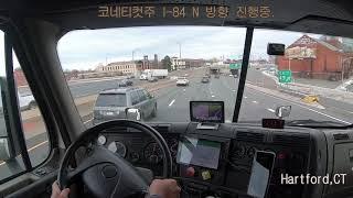 [미국트럭커]트럭커일상. 코네티컷 하트퍼드(Hartford,CT) 주행영상.