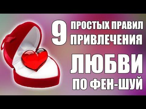 Как Привлечь Любовь в Свою Жизнь: 9 Простых Рекомендаций Фен-шуй