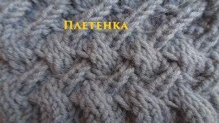 Плетенка спицами схема с описанием