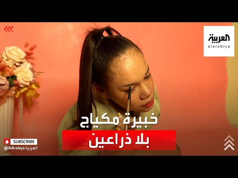 العرب اليوم - شاهد: فتاة تايلاندية بلا ذراعين تحترف فن المكياج