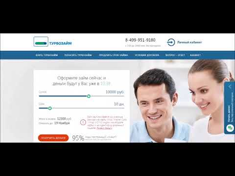 Турбозайм. Занять деньги онлайн на карту без отказа и процентов. Где взять кредит или займ.