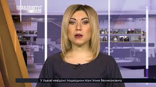 Випуск новин на ПравдаТУТ Львів 2 грудня 2017