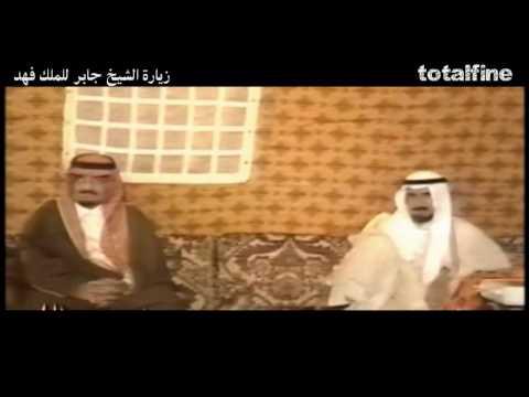 زيارة الشيخ جابر للملك فهد قمة في التواضع رحمهم الله جميعا
