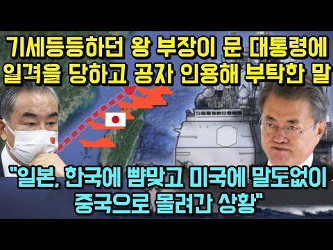 [유튜브] 기세등등하던 왕 부장이 문 대통령에 일격을 당하고 공자 인용해 부탁한 말