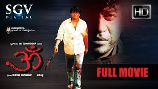 Om - ಓಂ | Kannada Full HD Movie | Shivarajkumar, Prema | Upendra | Hamsalekha | Blockbuster Movie