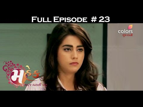 Mahek - 28th April 2017 - મેહક - Full Episode