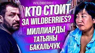 Вторая женщина-миллиардер в России. Первое интервью основателя Вайлдберриз Татьяны Бакальчук