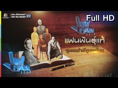 แฟนพันธุ์แท้ 2018 (รายการเก่า) | บุคคลสำคัญของไทย | 9 พ.ย. 61 Full HD
