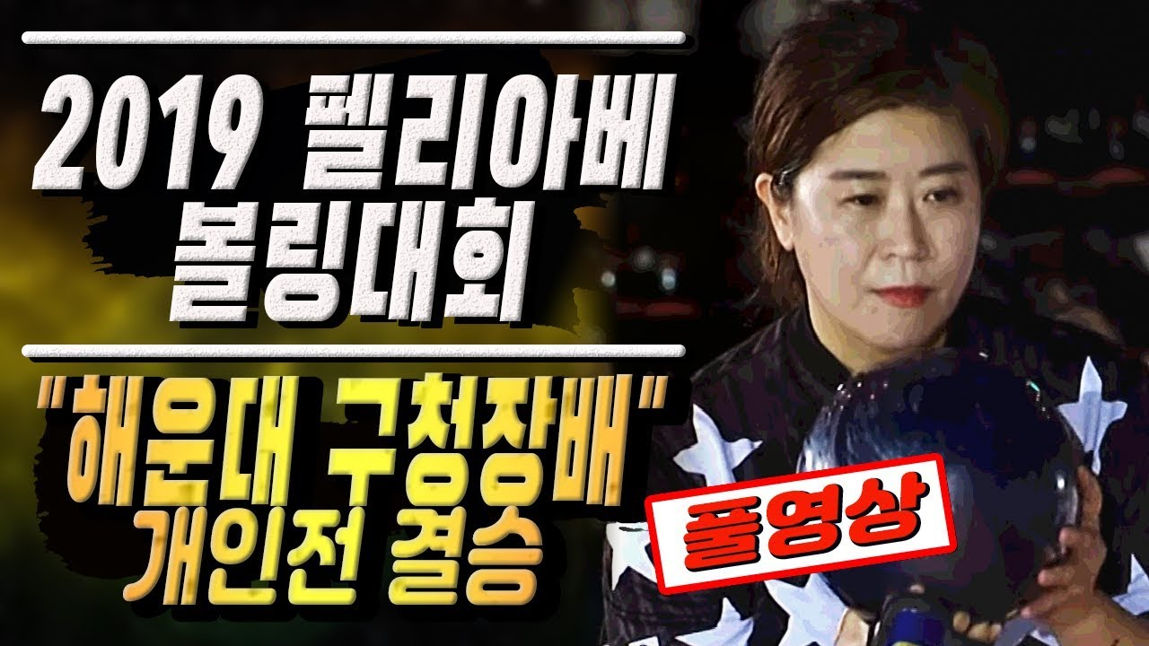 2019 펠리아배 전국 볼링대회 해운대 구청장배 개인전 결승 다시보기