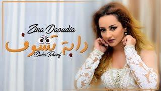 Zina Daoudia - Daba Tchouf (EXCLUSIVE Lyric Clip) | (زينة الداودية - دابة تشوف (حصرياً تحميل MP3
