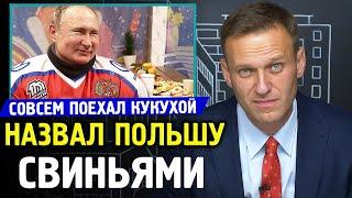 ДЕД СОВСЕМ ПЛОХ. Путин ругает Польшу и играет в хоккей на Красной площади. Алексей Навальный 2019