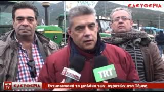 ο κ. Κώστας Αγοραστός μιλάει για το μπλόκο των αγροτών στα Τέμπη