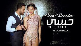 تحميل اغاني Saad Ramadan ft. Soni Malaj - Habibi (Official Music Video) | سعد رمضان وصوني مالاي - حبيبي MP3