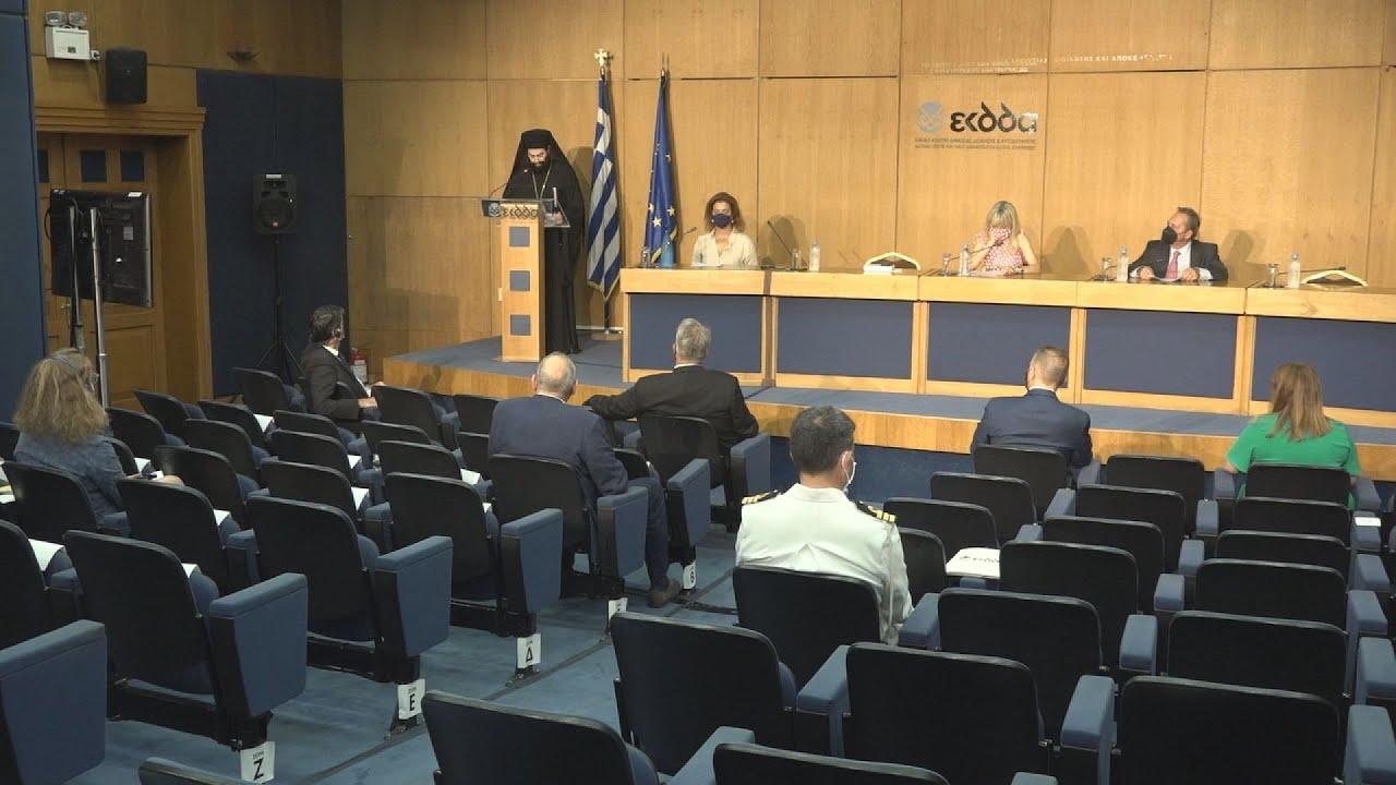 """Συνέδριο της ΕΣΔΔΑ""""Αναβάθμιση και Αναπροσανατολισμός των δεξιοτήτων στο Σύγχρονο Επιτελικό Κράτος"""""""