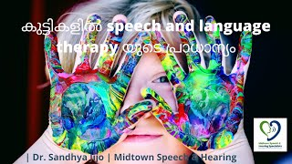 Importance of Speech Therapy in Paediatrics