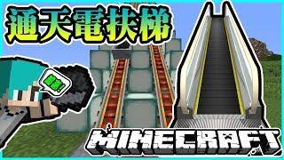 『Minecraft』冬瓜__原味生存 #71 通天超高電扶梯! 超簡易超簡單!『我的世界』