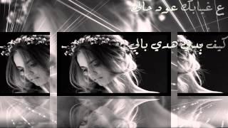 تحميل و مشاهدة حسين الديك || اول ما ودعتيني || بالأبيض والأسود || مع الكلمات MP3