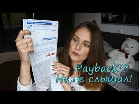 Что такое Payback карта. Экономим деньги в Германии.