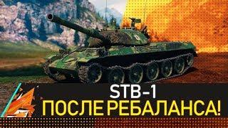 STB-1 ПОСЛЕ РЕБАЛАНСА! ОБНОВЛЕНИЕ 1.5.1 WOT