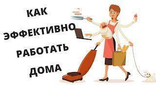 КАК ЭФФЕКТИВНО РАБОТАТЬ ДОМА? Как работать на дому | Планирование