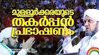 മുള്ളൂര്ക്കരയുടെ തകര്പ്പന് പ്രഭാഷണം| Islamic Speech Malayalam | Mulloorkara Muhammed Ali Saqafi